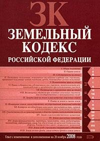 Земельный кодекс РФ. Текст с изменениями и дополнениями на 20 ноября 2008 года