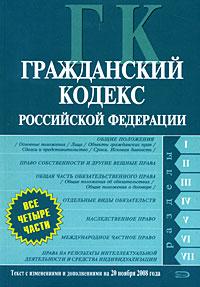 Гражданский кодекс РФ. Части первая, вторая, третья и четвертая. Текст с изменениями и дополнениями на 20 ноября 2008 года