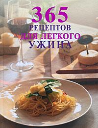 365 рецептов для легкого ужина