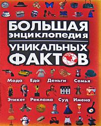Большая энциклопедия уникальных фактов Смирнова И.М.