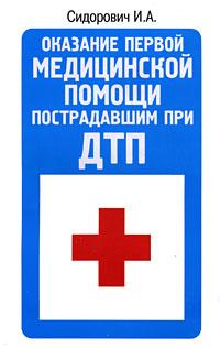 Оказание первой медицинской помощи пострадавшим при ДТП: учеб. пособие