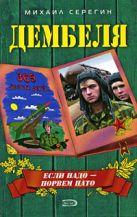 Серегин М.Г. - Если надо - порвем НАТО' обложка книги