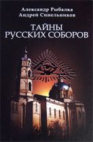 Рыбалка А., Синельников А. - Тайны русских соборов' обложка книги