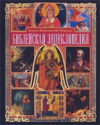 Библейская энциклопедия Иннокентий (Павлов), игумен