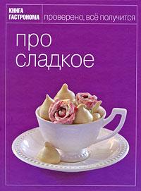 Книга Гастронома Про сладкое