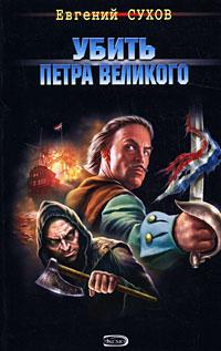 Убить Петра Великого Сухов Е.