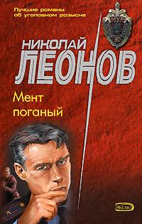 Мент поганый Леонов Н.И.