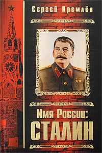 Имя России: Сталин. (подароч. оф.)