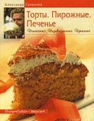 Селезнев А. - Торты. Пирожные. Печенье. Изысканно. Индивидуально. Идеально' обложка книги