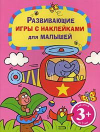 3+ Развивающие игры с наклейками для малышей. (розовая)