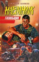 Дышев С.М. - Гасильщик' обложка книги