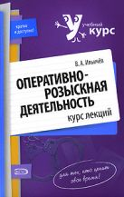 Ильичев В.А. - Оперативно-розыскная деятельность: курс лекций' обложка книги