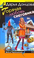 Васина Н.С. - Мачеха для Золушки' обложка книги