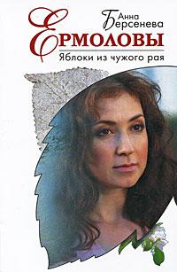 Яблоки из чужого рая: роман Берсенева А.