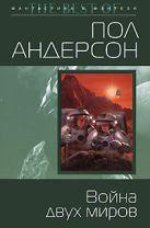 Андерсон П. - Война двух миров' обложка книги