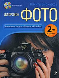 Цифровое фото. Композиция, съемка, обработка в Photoshop. 2-е изд. (+CD) Биржаков Н.М.