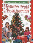 Иванова Т.А. - Большая книга Нового года и Рождества' обложка книги