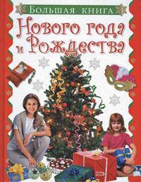 Большая книга Нового года и Рождества Иванова Т.А.