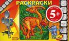 Раскраски-альбом. (динозавр)
