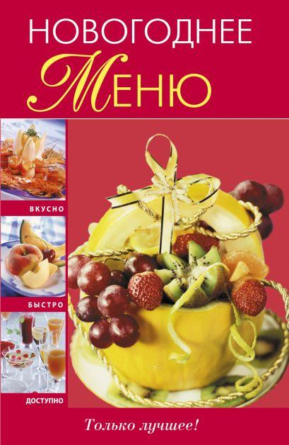 Новогоднее меню - фото 1