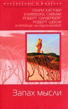 Каттнер Г. - Запах мысли: Фантастические произведения' обложка книги