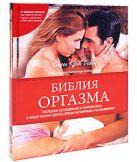 Бейкос С.К. - Библия оргазма' обложка книги