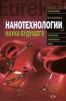 Балабанов В.И. - Нанотехнологии. Наука будущего' обложка книги
