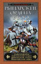 Жарков С.В. - Рыцарские ордена в бою' обложка книги