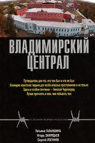 Галаншина Т.Г., Закурдаев И.В., Логинов С.Н. - Владимирский централ' обложка книги