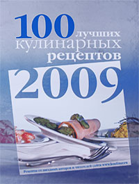 100 лучших кулинарных рецептов 2009 года