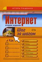 Пащенко И.Г. - Интернет. Шаг за шагом' обложка книги
