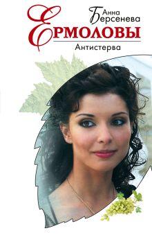 Антистерва: роман