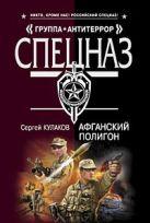 Кулаков С.Ф. - Афганский полигон' обложка книги