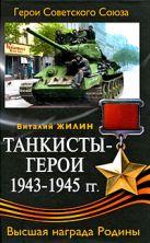 Жилин В.А. - Танкисты-герои 1943-1945 гг.' обложка книги