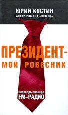 Больных А.Г. - Молниеносная война. Блицкриги Второй мировой' обложка книги