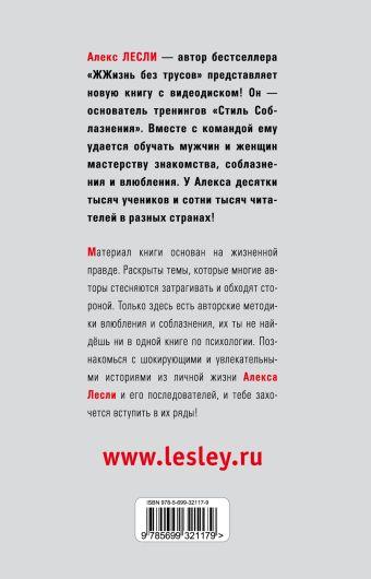 Новая жжизнь без трусов(книга + DVD) Лесли А.