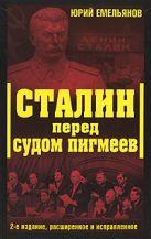 Емельянов Ю.В. - Сталин перед судом пигмеев' обложка книги