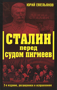 Сталин перед судом пигмеев