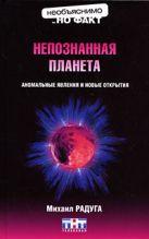 Радуга М. - Непознанная планета: аномальные явления и новые открытия' обложка книги