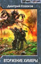 Казаков Д.Л. - Вторжение Химеры' обложка книги