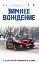 Цыганков Э.С. - Зимнее вождение и подготовка автомобиля к зиме' обложка книги