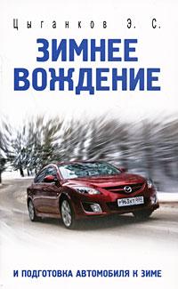 Зимнее вождение и подготовка автомобиля к зиме