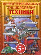 Кирквуд Д., Ричардс Д. - 5+ Иллюстрированная энциклопедия техники' обложка книги