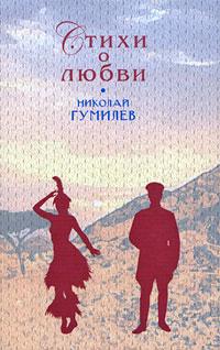 Стихи о любви Гумилев Н.С.