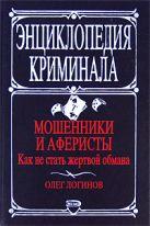 Логинов О.И. - Мошенники и аферисты: как не стать жертвой обмана' обложка книги