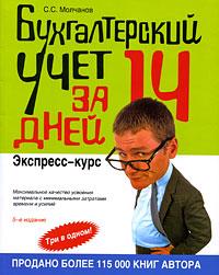 Бухгалтерский учет за 14 дней. Экспресс-курс Молчанов С.С.