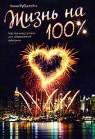 Рубштейн Н.В. - Жизнь на 100%: Мастер-класс успеха для современной женщины' обложка книги