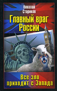 Главный враг России: Все зло приходит с Запада