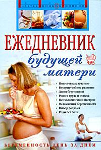 Ежедневник будущей матери. Беременность день за днем. (+CD)