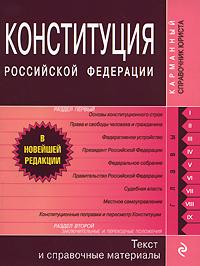 Конституция РФ. Текст и справ. материалы